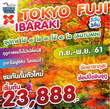 โตเกียว FUJI ซุปตาร์ โอ้ ฮะโอ ฮะโอ้ ฮะโอ 5 วัน 3 คืน