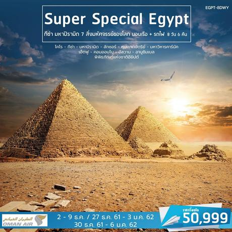 ทัวร์อียิปต์ SUPER SPECIAL EGYPT 8 วัน 5 คืน WY ( PRVC )