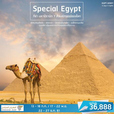 ทัวร์อียิปต์ SPECIAL EGYPT 6 วัน 3 คืน  WY ( PRVC )