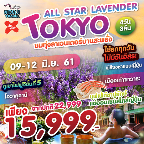 ทัวร์โตเกียว NRT23 ALL STAR LAVENDER TOKYO 4 วัน 3 คืน