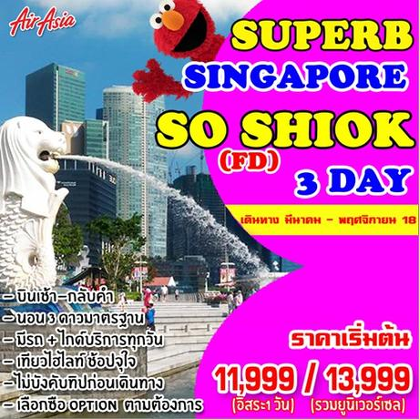 ทัวร์สิงคโปร์ SINGAPORE SO SHIOK 3 วัน (FD)