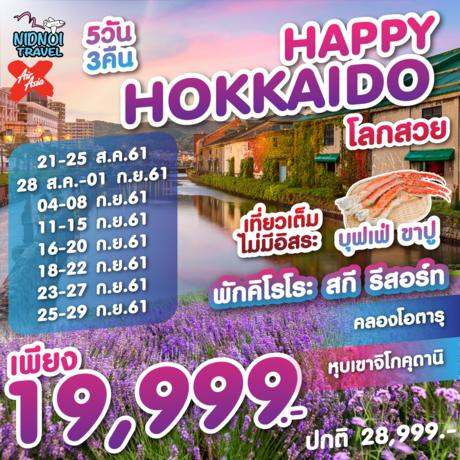 ทัวร์ญี่ปุ่น ฮอกไกโด HJH-XJ53-A02 HAPPY HOKKAIDO โลกสวย