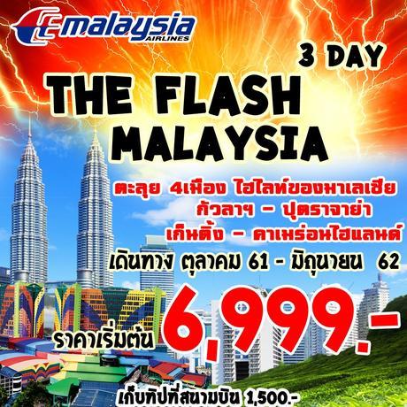 ทัวร์มาเลเซีย THE FLASH MALAYSIA (PLIB) MH