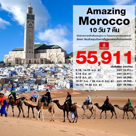 ทัวร์โมร็อคโค เที่ยวโมร็อคโค Amazing Morocco 10 วัน 7 คืน (CONS)