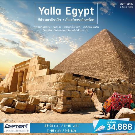 ทัวร์อียิปต์ YALLA EGYPT 5 วัน 2 คืน MS ( PRVC )