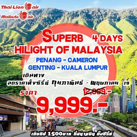 ทัวร์มาเลเซีย SUPERB HILIGHT OF MALAYSIA 4 วัน 3 คืน SL+OD ( PLIB )