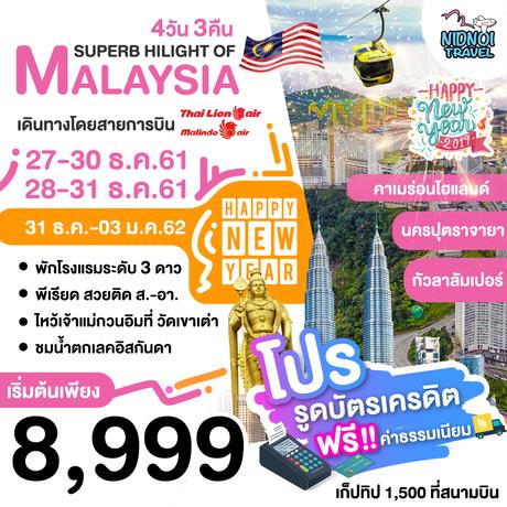 ทัวร์มาเลเซีย SUPERB HILIGHT OF MALAYSIA 4 DAYS (SL+OD)