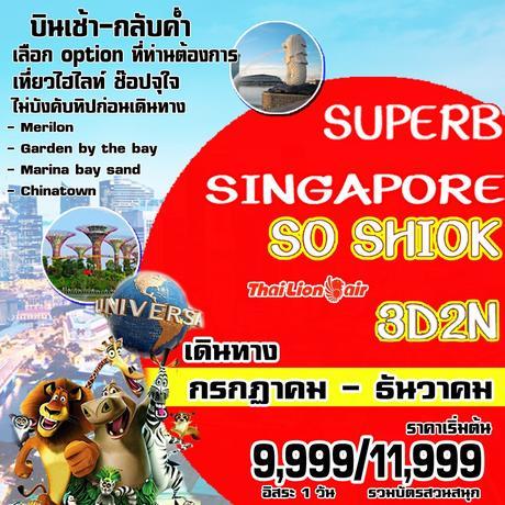 SUPERB SINGAPORE SO SHIOK 3DAYS (SL)