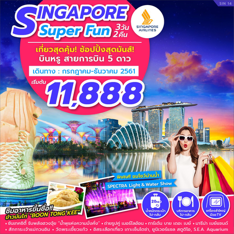 ทัวร์สิงคโปร์ SINGAPORE SUPER FUN 3 วัน 2 คืน SQ (ZEGT)