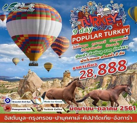 ทัวร์ตุรกี POPULAR TURKEY 9 วัน 6 คืน (PRVC)