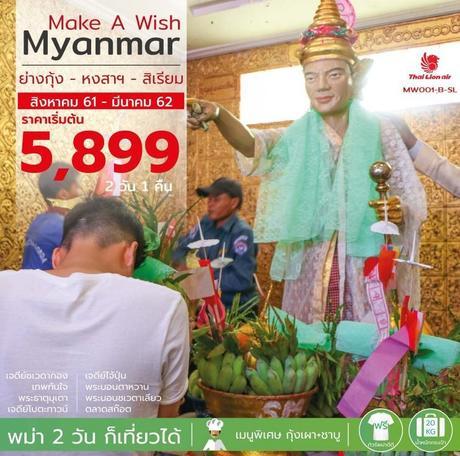 ทัวร์พม่า MAKE A WISH MYANMAR ย่างกุ้ง หงสาฯ สิเรียม 2 วัน 1 คืน SL ( PRVC )
