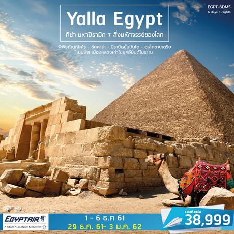 ทัวร์อียิปต์ YALLA EGYPT 6 วัน 3 คืน MS ( PRVC )