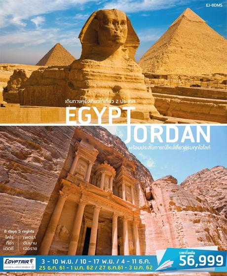 ทัวร์อียิปต์ EGYPT + JORDAN 8 วัน 6 คืน MS ( PRVC )