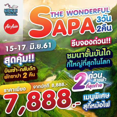 ทัวร์เวียดนาม THE WONDERFUL SAPA 3 วัน 2 คืน (ZEGT)