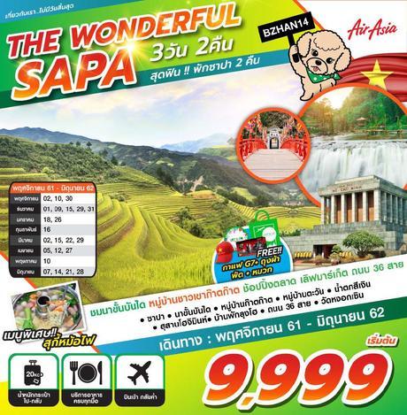 ทัวร์เวียดนาม THE WONDERFUL SAPA 3 วัน 2 คืน FD ( ZEGT )