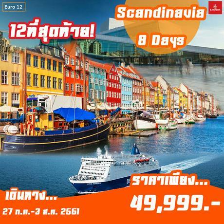 ทัวร์สแกนดิเนเวีย สวีเดน นอร์เวย์ เดนมาร์ก 8 วัน 5 คืน (VCCR)