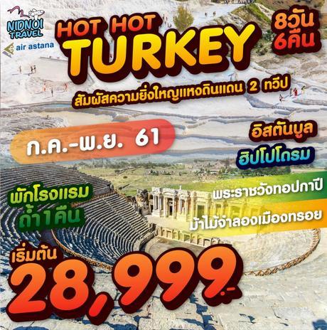 ทัวร์ตุรกี TURKEY HOT HOT TUEKEY 8 วัน 6 คืน (PRVC)