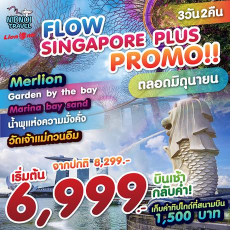 ทัวร์สิงคโปร์ FLOW SINGAPORE PLUS 3วัน (SL)