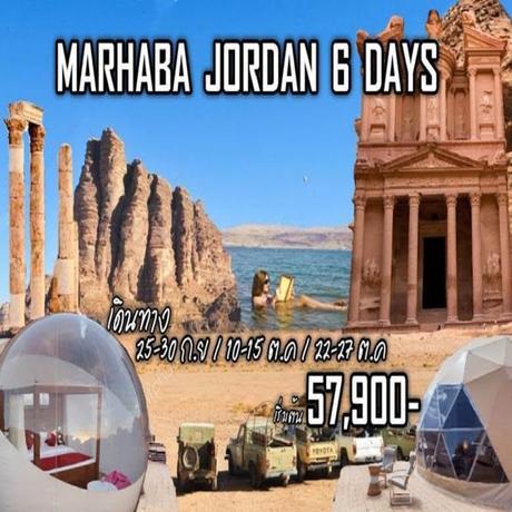 ทัวร์จอร์แดน MAHABA JORDAN 6 วัน 4 คืน (EGYT)
