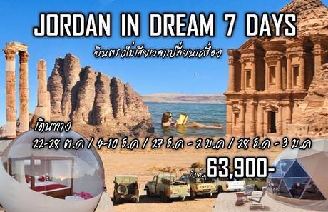 ทัวร์จอร์แดน JORDAN IN DREAM 7 วัน 4 คืน (EGYT)