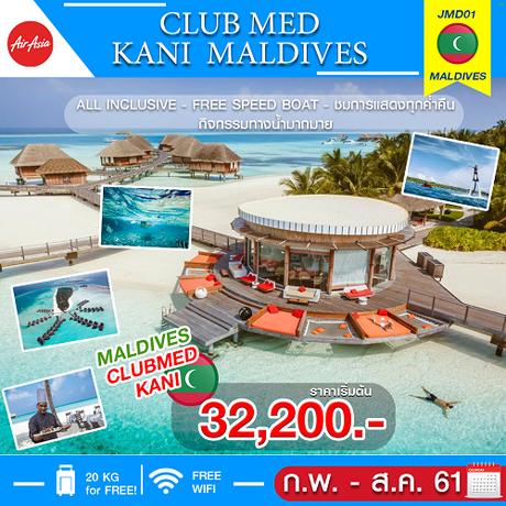 ทัวร์มัลดีฟส์ CLUB MED KANI 3 วัน 2 คืน (JWLI)