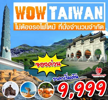 ทัวร์ไต้หวัน WOW TAIWAN 4 วัน 2 คืน (VWDL)
