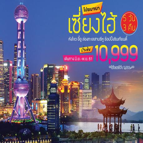 ทัวร์จีน โปรเบาเบา เซี่ยงไฮ้ หังโจว อี้อู 5 วัน 3 คืน (PBHD)