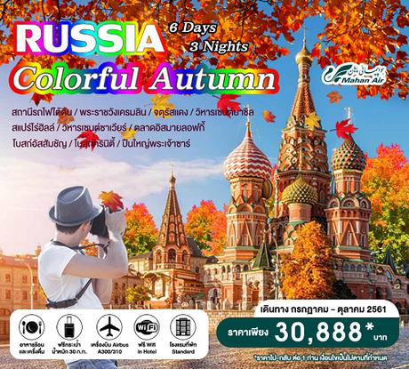 ทัวร์รัสเซีย RUSSIA COLORFUL AUTUMN 6 วัน 3 คืน (SLBP)