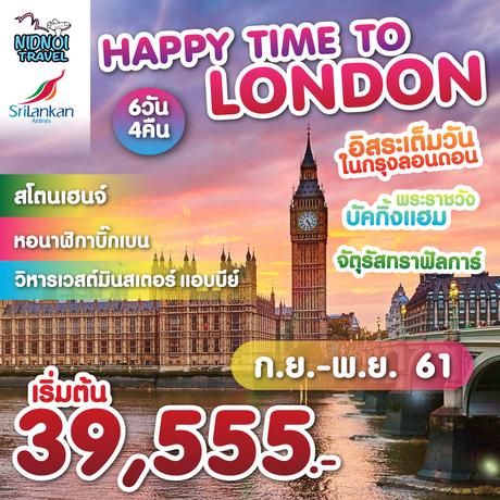 ทัวร์ลอนดอน HAPPY TIME TO LONDON 6 วัน 4 คืน (SLBP)
