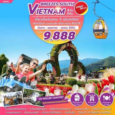 ทัวร์เวียดนาม BREEZES SOUTH VIETNAM 4 วัน 3 คืน (ZEGT)