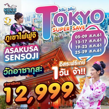 ทัวร์ญี่ปุ่น TOKYO SUPER SAVE 5 วัน 3 คืน (JWLI)