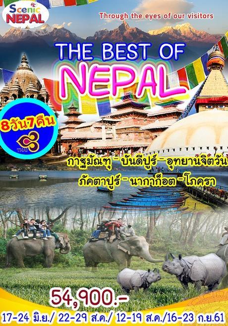 ทัวร์เนปาล THE BEST OF NEPAL 8 วัน 7 คืน (HIMY)