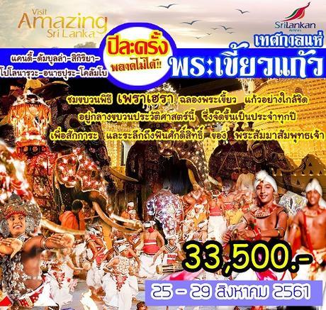 ทัวร์ศรีลังกา AMAZING SRI LANKA 5 วัน 3 คืน (HIMY)