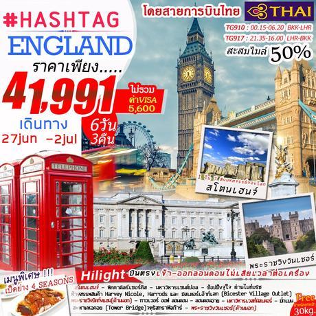 ทัวร์ลอนดอน HASHTAG ENGLAND 6 วัน 3 คืน (DKCT)