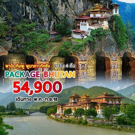 ทัวร์ภูฏาน พาโร ทิมพู พูนาคา ทักซัง PACKAGE BHUTAN 5 วัน 4 คืน (HLDC)
