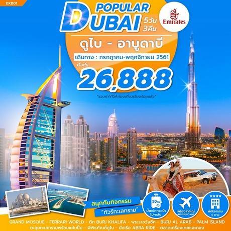 ทัวร์ดูไบ POPULAR DUBAI ดูไบ อาบูดาบี 5 วัน 3 คืน (ZEGT)