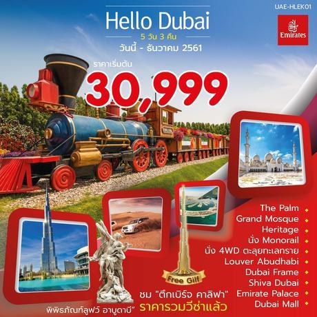 ทัวร์ดูไบ HELLO DUBAI ABUDHABI 5 วัน 3 คืน ( PRVC )