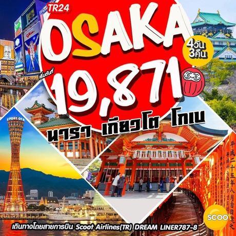 TR24 Osaka Nara Kyoto Kobe 4D 3N