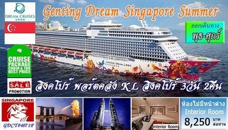 ทัวร์สิงคโปร์ พอร์ตคลัง KL สิงคโปร์ 3 วัน 2 คืน (BIGW)