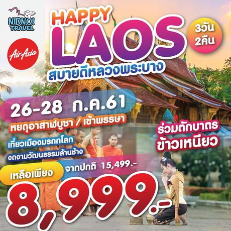 ทัวร์ลาว HAPPY LAOS สบายดีหลวงพระบาง 3 วัน 2 คืน (HPPT)