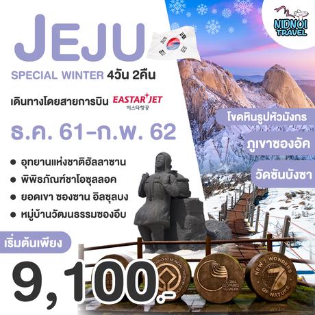 ทัวร์เกาหลี JEJU SPECIAL WINTER 4 วัน 2 คืน (TRWT)