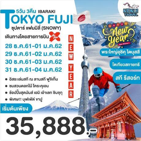 ทัวร์ญี่ปุ่น TOKYO FUJI IBARAKI ซุปตาร์ แฟมมิลี่ (SNOWY) 5 วัน 3 คืน XJ ( TTNT )