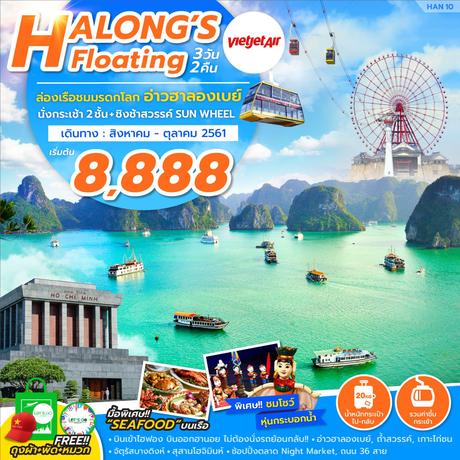 ทัวร์เวียดนาม HALONG'S FLOATING 3 วัน 2 คืน VJ (ZEGT)