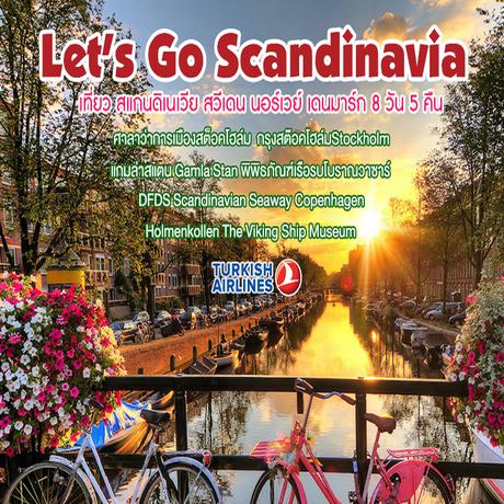 ทัวรสแกนดิเนเวีย LET'S GO SCANDINAVIA 8 วัน 5 คืน (SLBP)