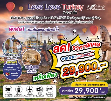 ทัวร์ตุรกี LOVE LOVE TURKEY 9 วัน 6 คืน ( SMIL )