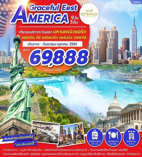ทัวร์อเมริกา GRACEFUL EAST AMERICA 9 วัน 5 คืน (ZEGT)