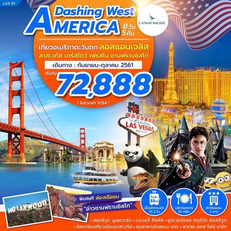 ทัวร์อเมริกา DASHING WEST AMERICA 8 วััน 5 คืน CX (ZEGT)