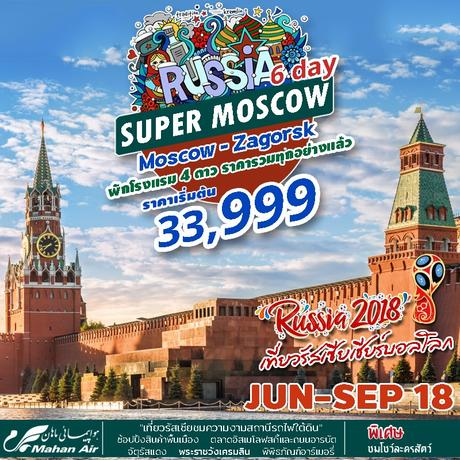 ทัวร์รัสเซีย RUSSIA SUPER MOSCOW ZAGORSK 6 วัน 4 คืน (PRVC)