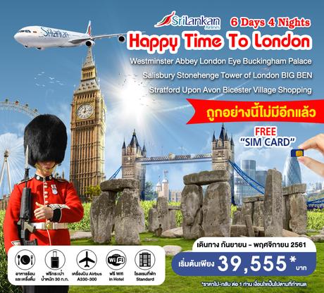 ทัวร์อังกฤษ HAPPY TIME TO LONDON 6 วัน 4คืน