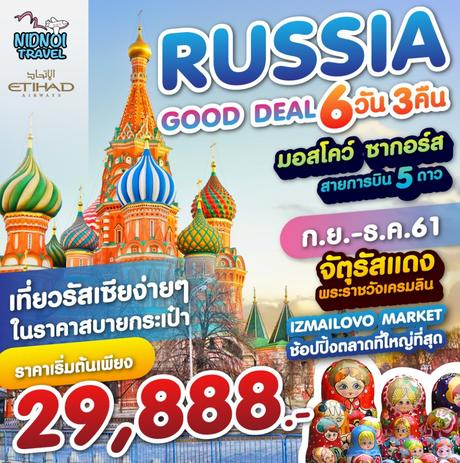 ทัวร์รัสเซีย RUSSIA GOOD DEAL มอสโคว์ ซากอร์ส 6 วัน 3 คืน (ZEGT)